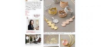 月間香川こまち10月号にエファーナの記事が掲載されました!