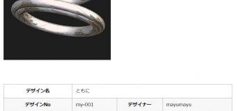 """MayuMayu""デザイン発表しています。≪プラチナ16結婚指輪≫"
