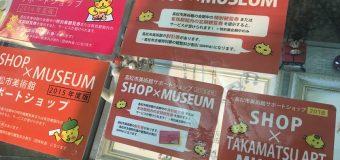 歴代の「高松市美術館サポートショップ」認定書が…