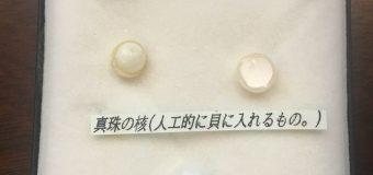 """"""" 真珠 の 魅力! """"6月の誕生石2"""