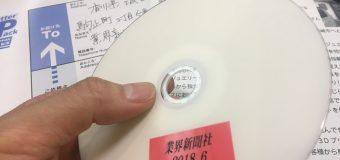 本日締め切り…原稿とCD-ROMを早速送ります。(業界新聞コラム)