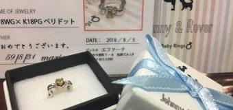 高松から広島へ素敵な贈り物が届けられますよっ。。ベビーリング‼