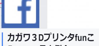 ご案内!! 11月定例会 -カガワ3Dプリンタfunこみゅ-