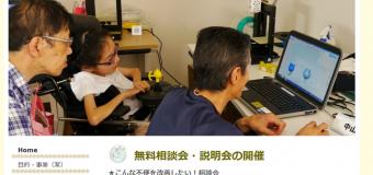 一般社団法人 障害者・高齢者3Dプリンタ・ファクトリー   ー設立準備室ー