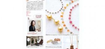 月間香川こまち12月号にエファーナの記事が掲載されました!