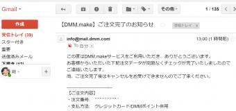 """データ不備がないのですぐさま取り掛かりますっ。とのやり取り """"DMM.make"""""""