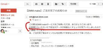 """どんどん いっちゃってくださいっ!!  あとは、3Dプリントを待つのみでっ。""""DMM.make"""""""
