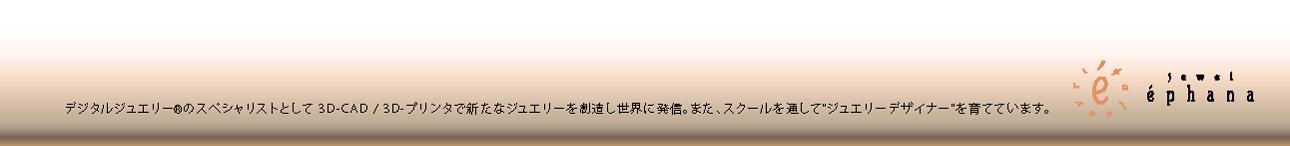 香川県高松市の宝石店 jewel ephana ージュエル エファーナー