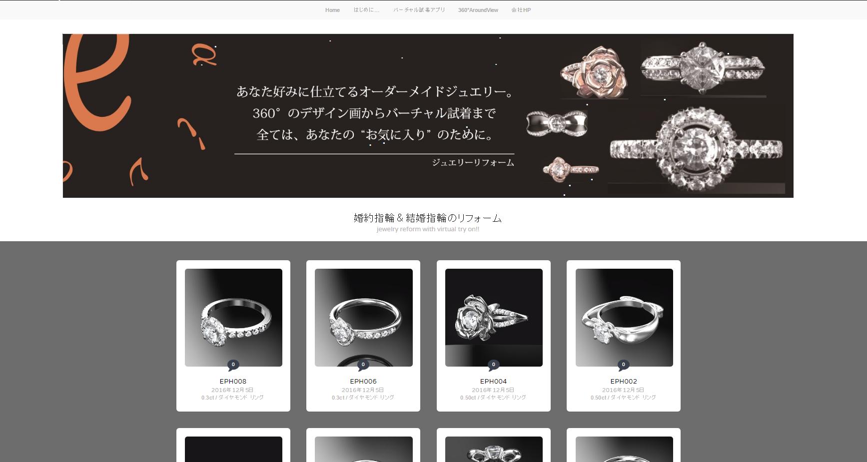 婚約指輪&結婚指輪のリフォーム