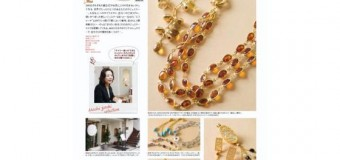 月間香川こまち11月号にエファーナの記事(イタリアンジュエリー)が掲載されました!