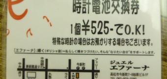 時計電池交換 ¥525-