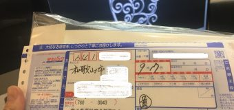 9/17必着で和歌山へ…