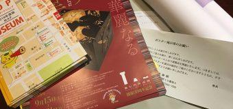 """高松市美術館より掲示案内資料が届けられました。""""音丸耕堂 展""""9/15より"""