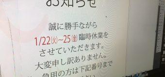 ★臨時休業のお知らせ★  本日22日より25日まで
