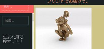 あなたの誕生日3D-Monkeys-は何でしょう!!今日はNo,362