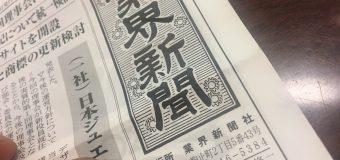 第28回コラム;ITリテラシー。(業界新聞コラム)