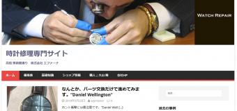 時計電池交換¥525−
