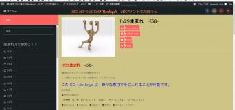 誕生おさる!! -3Dmonkeys-