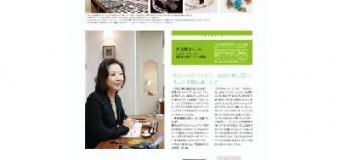 月間香川こまち5月号にエファーナの記事が掲載されました