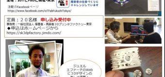 場所は遠く離れていても、インターネットを利用すれば香川から全国に発信です。