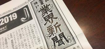 第22回;非営利型一般社団法人 障害者・高齢者 3Dプリンタファクトリー(業界新聞コラム)