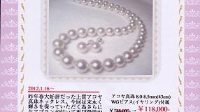 """この品質、このサイズの""""アコヤ真珠""""なら大丈夫!!"""