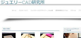 新サイト構築しました。 ●ジュエリーCAD研究所●